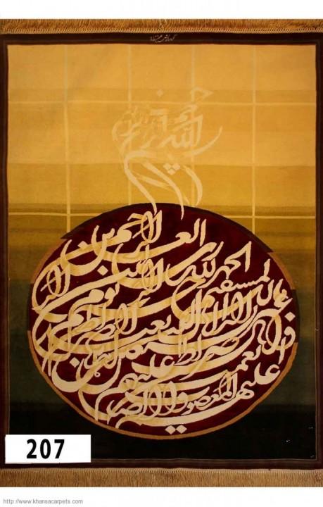 Tabriz Jawhar